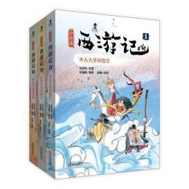【正版】少年读西游记-(全三册) 吴承恩原著