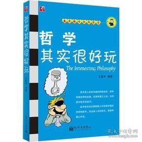 【正版】哲学其实很好玩 王筱宇