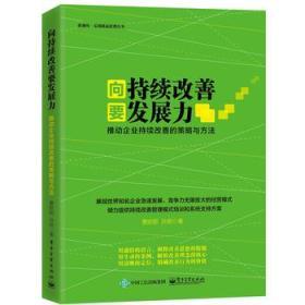 【正版】向持续改善要发展力:推动企业持续改善的策略与方法 曹