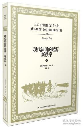 【正版】现代法国的起源:Ⅴ:新秩序 (法)伊波利特泰纳(Hippolyt