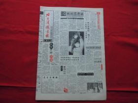 哈尔滨铁道报【星期天版】===原版老报纸===1993年5月16日===4版全。【张爱民】被授予勇敢职工称号。扑火记。影响世界的100件大事。十五员上将枕戈待旦---中国队阵容大势已定。蔡振华谈兵。【徐派小生】---【何永芳】照片。