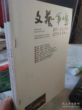 文艺争鸣2011年3.4月号【上半月】(合订在一起)