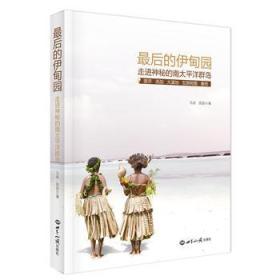 【正版】后的伊甸园:走进神秘的南太平洋群岛:斐济 汤加 大溪地