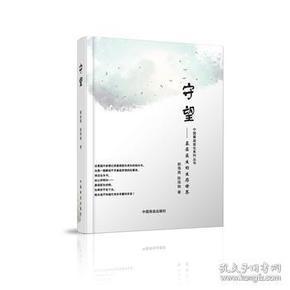 【正版】守望:基层医生的生存世界 郭海英,陈珞珈著
