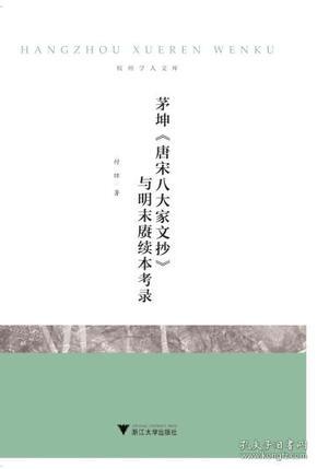 【正版】茅坤《唐宋八大家文抄》与明末赓续本考录 付琼著