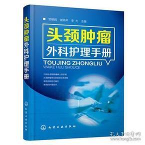 【正版】头颈肿瘤外科护理手册 邹艳辉,谢燕平,李力