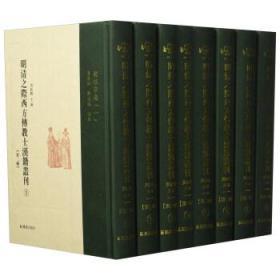 【正版】明清之际西方传教士汉籍丛刊 第二辑 周振鹤