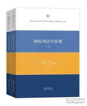 【正版】国际刑法学原理(全两册) (德)格哈德韦勒,(德)弗洛里安