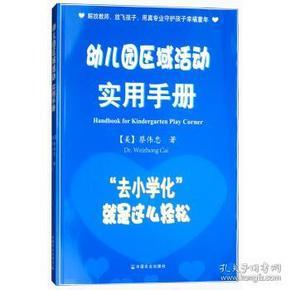 """【正版】幼儿园区域活动实用手册:""""去小学化""""就是这么轻松 蔡伟"""