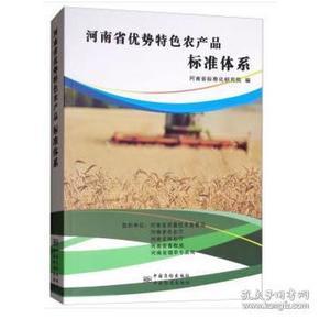 【正版】河南省优势特色农产品标准体系 河南省标准化研究院编