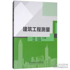 【正版】建筑工程测量 王淑红,寸江峰