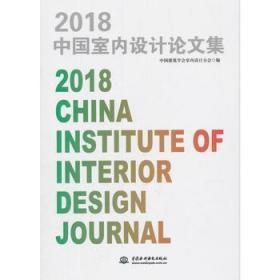 【正版】2018中国室内设计论文集 中国建筑学会室内设计分会编