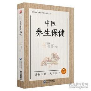 【正版】中医养生保健 于春泉,王泓午,李先涛