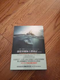 康提基号海上漂流记