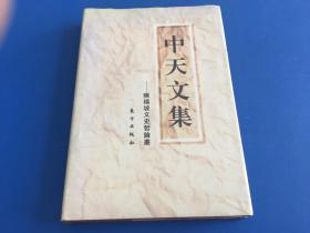 中天文集:陈福坡文史哲论丛【陈福坡签名本】