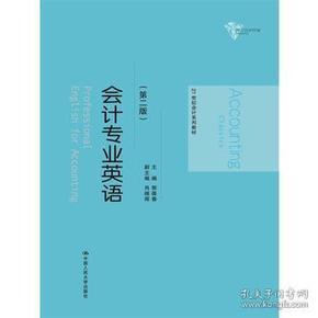 会计专业英语(第二版)(本科教材)