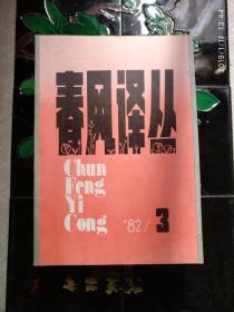 春风译丛 1982年第1、3期