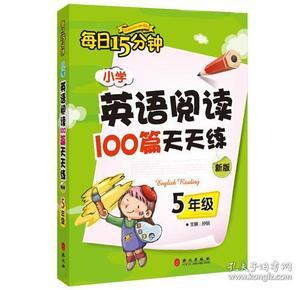 【正版】小学英语阅读100篇天天练每日15分钟:新版:5年级 孙锐