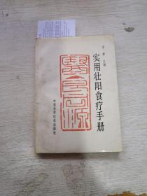 实用壮阳食疗手册(首页有字)