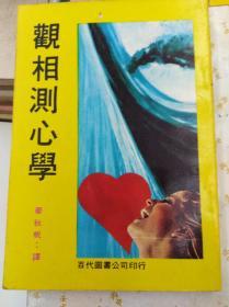 心相学(被改题)  80年版