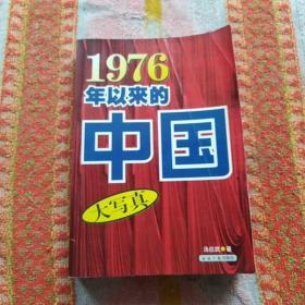 1976年以来的中国
