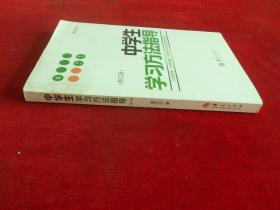 中学生学习方法指导 修订版