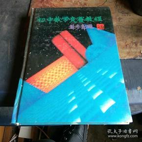 初中数学竞赛教程     大32开精装     编者  余红兵签名本 私藏