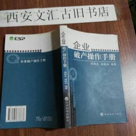 企业破产操作手册