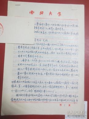 西北大学教授,著名作家、红学家 鲁歌 信件一通6页