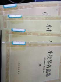 小提琴名曲集1-4册全
