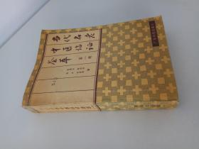 当代名老中医临证荟萃.第一册