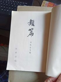 《类篇》 中华书局 1984年一版一印 仅印刷7000册 馆藏书