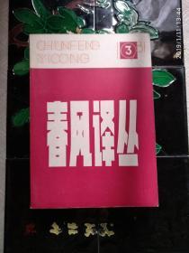 春风译丛 1981年第1、2、3期