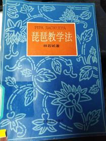 琵琶教学法