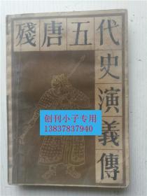 残唐五代史演义传(传统戏曲、曲艺研究参考资料丛书)王述校点 宝文堂书店 32开