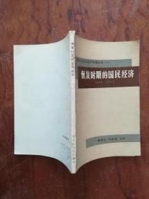 銆愭仮澶嶆椂鏈熺殑鍥芥皯缁忔祹 1949-1952