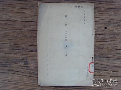 民国期间出版,后套事情(五原及临河),本书为日本侵华期间对内蒙古五原县,临河区调查全书