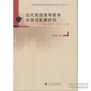 【正版】近代英国高等教育改革与发展研究:以伦敦大学百年史(1825