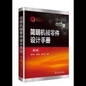 【正版】简明机械零件设计手册 吴宗泽,冼健生,杨小明