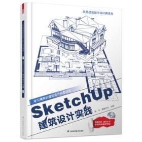 【正版】SketchUp建筑设计实践 陈冲,鼎翰文化