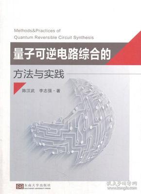 【正版】量子可逆电路综合的方法与实践:物理问题/数学建模/算法