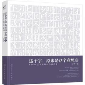 【正版】这个字,原来是这个意思.Ⅳ:100个汉字中的古代风俗史 许