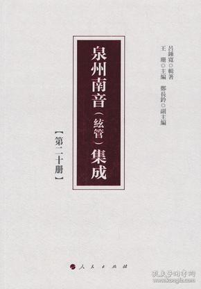 【正版】泉州南音(弦管)集成:第二十册 王珊