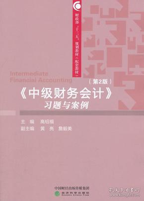 【正版】《中级财务会计》习题与案例 高绍福