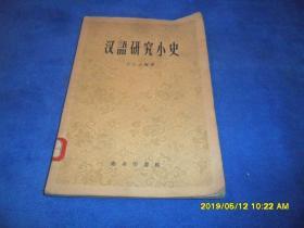 汉语研究小史