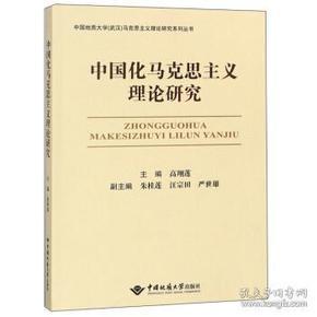 【正版】中国化马克思主义理论研究 高翔莲