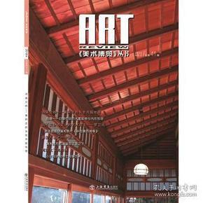 【正版】诗画交响--黄阿忠的灰色共振地带(《美术博览》丛书)(201