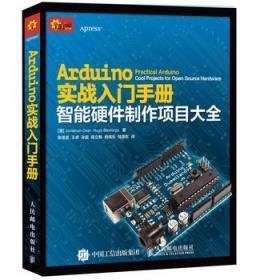 【正版】Arduino实战入门手册:智能硬件制作项目大全:cool projec