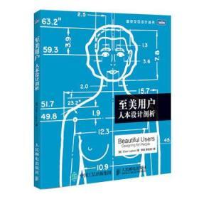 【正版】至美用户:人本设计剖析:designing for people Ellen Lup