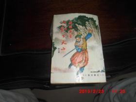 七剑下天山(五) 伟青